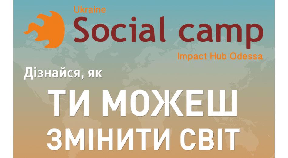 афиша Social Camp Ukriane 2016