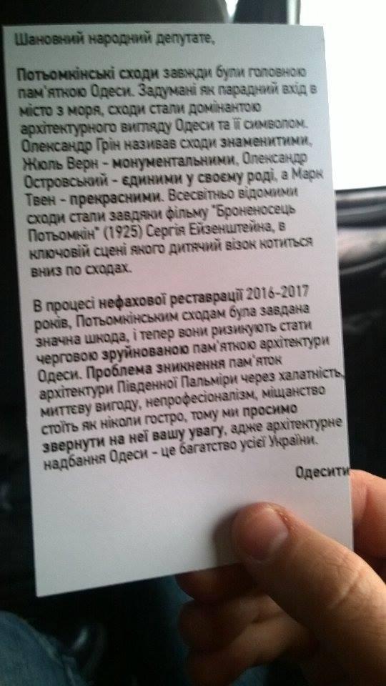 Одессит в Верховной Раде призвал депутатов защитить Потемкинскую лестницу (ФОТО), фото-1