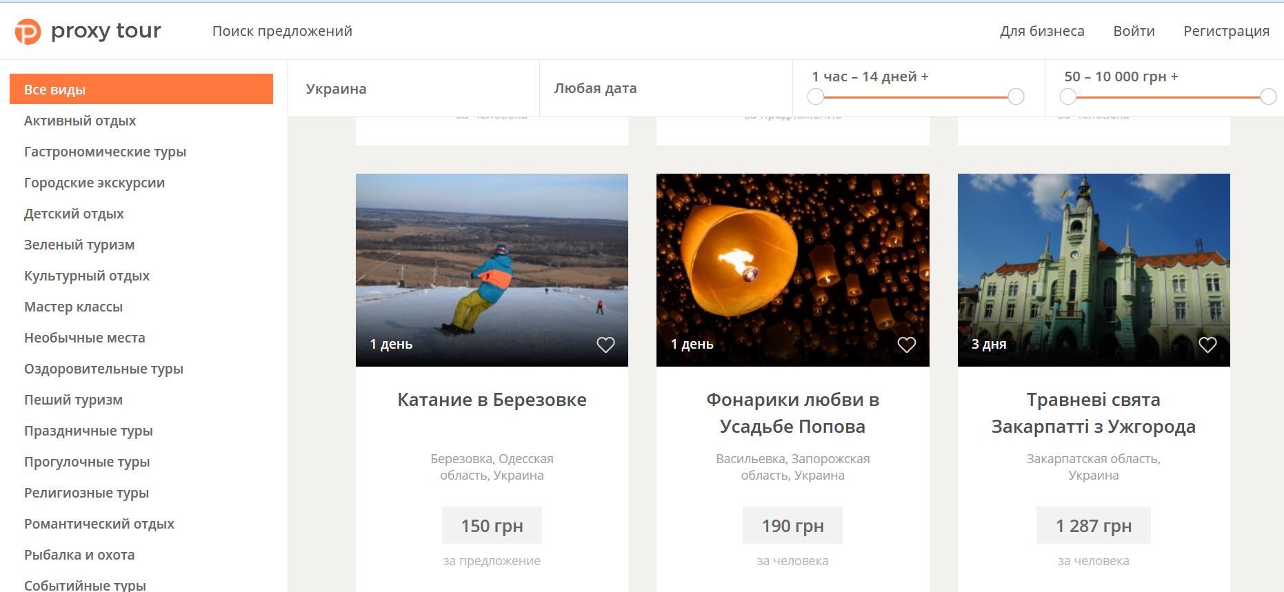 2017-02-08_22-32-06 Одесситы придумали сервис поиска интересного отдыха